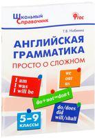 Английская грамматика. Просто о сложном. 5-9 классы