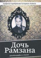 Дочь Рамзана. Автобиография в стихах