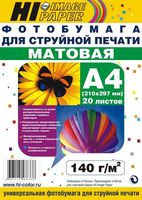 Фотобумага матовая двусторонняя (20 листов, 140 г/м, А4)