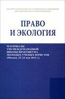 Право и экология. Материалы VIII Междунарожной школы-практикума молодых ученых-юристов (Москва, 23-24 мая 2013 г)