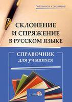 Склонение и спряжение в русском языке. Справочник для учащихся