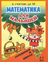 Математика для малышей. Я считаю до 10