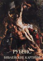 Рубенс. Библейские картины
