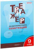 Русский язык. Пунктуация. 9 класс. Тренажер