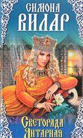 Светорада Янтарная. Книга 3