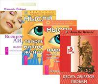 Воскресение лица, или Обыкновенное чудо. Мысли, творящие молодость женщины. Мысли, творящие красоту и молодость женщины до 100 лет и дальше. Десять секретов Любви (комплект из 4 книг)