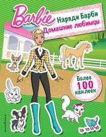 Наряди Барби. Домашние любимцы