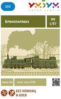 """Сборная модель из картона """"Бронепаровоз"""" (масштаб: 1/87)"""