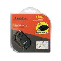 Соединительный кабель USB 2.0 A-micro USB 0.3m RITMIX RM-202