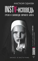 INSTA-исповедь: грехи и заповеди личного блога. Как развить блог от 0 до 1 000 000 в подписчиках и рублях