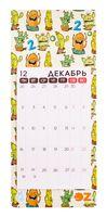 "Календарь на магните на 2020 год ""Злые кактусы"" (9,5х23 см)"