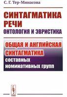 Синтагматика речи. Онтология и эвристика. Общая и английская синтагматика составных номинативных групп