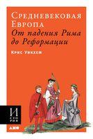 Средневековая Европа. От падения Рима до Реформации (м)