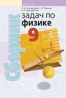 Сборник задач по физике. 9 класс
