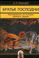 Братья Господни. Исследования по истории древней Церкви