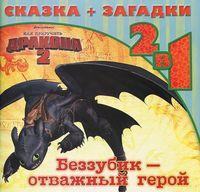 Как приручить дракона 2. Беззубик - отважный герой