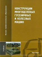 Конструкции многоцелевых гусеничных и колесных машин