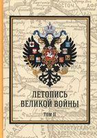 Летопись Великой Войны. В 3 томах. Том 2