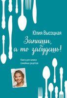 Книга для записи семейных рецептов (зеленая)