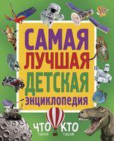 Самая лучшая детская энциклопедия. Что такое. Кто такой