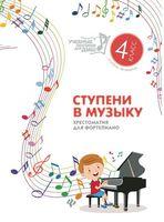 Ступени в музыку. Хрестоматия для фортепиано. Ступень четвертая. 4 класс