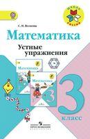Математика. 3 класс. Устные упражнения