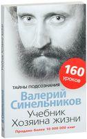 Учебник Хозяина жизни. 160 уроков (м)