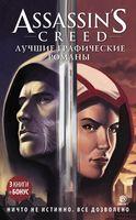 Assassin's Creed. Лучшие графические романы (комплект из 4-х книг)