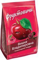 """Драже """"Вишня Владимировна"""" (135 г)"""