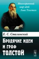 Бродячие идеи и граф Толстой