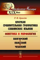 Краткая сравнительная грамматика славянских языков (фонетика и морфология). Болгарский, польский и чешский языки