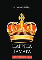 Царица Тамара. Исторический роман