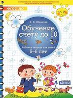 Обучение счету до 10. Рабочая тетрадь для детей 5-6 лет