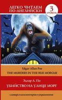 The murders in the rue Morgue. Уровень 3