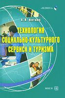 Технология социально-культурного сервиса и туризма