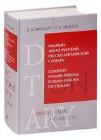 Полный англо-русский русско-английский словарь. 300000 слов и выражений