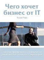 Чего хочет бизнес от IT. Стратегия эффективного сотрудничества руководителей бизнеса и IT-директоров