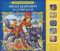 Иван-Царевич и Серый Волк. Книжка-игрушка
