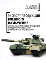 Экспорт продукции военного назначения