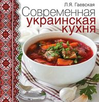 Современная украинская кухня