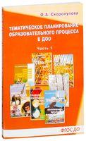 Тематическое планирование образоваельного процесса в ДОО. Часть 1