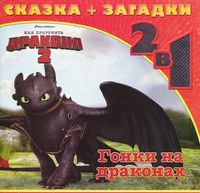 Как приручить дракона 2. Гонки на драконах