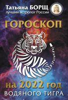 Гороскоп на 2022: год Водяного Тигра