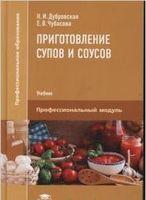 Приготовление супов и соусов