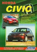 Honda Civic. Леворульные модели 2001-2005 гг. Устройство, техническое обслуживание и ремонт