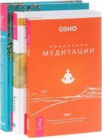 Оранжевые медитации. Баланс тела-ума. Голубая книга медитаций (комплект из 3-х книг)