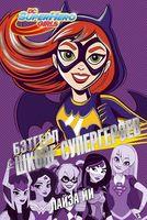 Бэтгерл в Школе супергероев