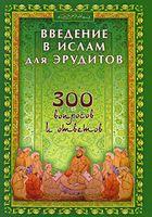 Введение в Ислам для эрудитов. 300 вопросов и ответов
