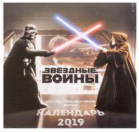"""Календарь настенный """"Звёздные войны"""" (2019)"""
