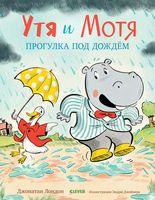 Утя и Мотя. Прогулка под дождем